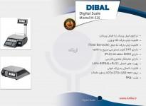 ترازوی Dibal Mistral M-525