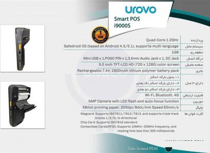 UROVO-Smart POS i9000S
