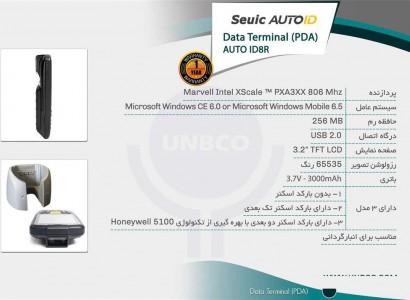 SEUIC AUTO ID-8R Data Terminal